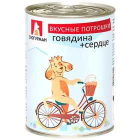 """Влажный корм """"Зоогурман"""" Вкусные потрошки для собак, говядина/сердце, ж/б, 350 г"""