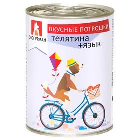 """Влажный корм """"Зоогурман"""" Вкусные потрошки для собак, телятина/язык, ж/б, 350 г"""