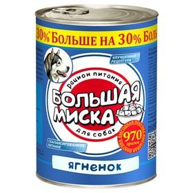 """Влажный корм """"Зоогурман"""" для собак, ягнёнок, ж/б, 970 г"""