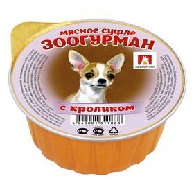 """Влажный корм """"Зоогурман"""" для собак, суфле с кроликом, ламистер, 100 г"""