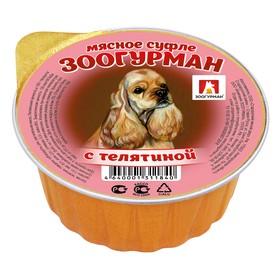 """Влажный корм """"Зоогурман"""" для собак, суфле с телятиной, ламистер, 100 г"""