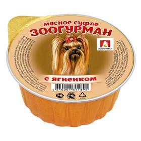 "Влажный корм ""Зоогурман"" для собак, суфле с ягнёнком, ламистер, 100 г"