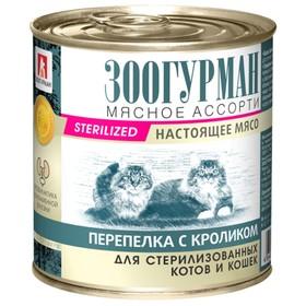 """Влажный корм """"Зоогурман"""" для стерилизованных кошек, перепёлка/кролик, ж/б, 250 г"""