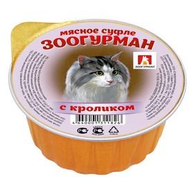 """Влажный корм """"Зоогурман"""" для кошек, суфле с кроликом, ламистер, 100 г"""