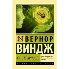 Сингулярность Виндж В. в Донецке