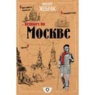Пешком по Москве. Жебрак М.