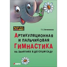 Артикуляционная и пальчиковая гимнастика на занятиях в детском саду. Овчинникова Т. С.