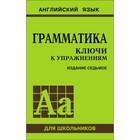 Английский язык. Грамматика. Ключи к упражнениям. 7-е изд. Голицынский Ю. Б.