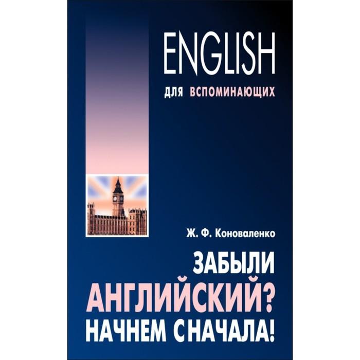 Английский язык. Забыли английский? Начнём сначала! Коноваленко Ж. Ф.