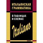 Итальянская грамматика в таблицах и схемах. Галузина С. О.