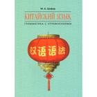 Китайский язык. Грамматика с упражнениями. Шафир М. А.