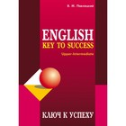 Английский язык. Ключ к успеху. Павлоцкий В. М.