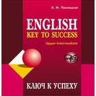 Английский язык. Ключ к успеху. МР3. Павлоцкий В. М.