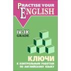 Английский язык. Ключи к контрольным работам по английскому языку. IV-IX класс. Акимова О. В.