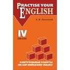 Контрольные работы по английскому языку. 4 класс. Углублённое изучение. Павлоцкий В. М.