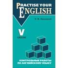 Контрольные работы по английскому языку. 5 класс. Углублённое изучение. Павлоцкий В. М.