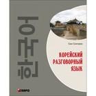 Корейский разговорный язык. Сончжон С.