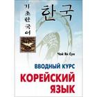Корейский язык. Вводный курс. Чой Ян Сун