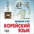 Корейский язык. Вводный курс. МР3. Чой Ян Сун