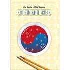 Корейский язык. Курс для самостоятельного изучения (дя начинающих). Ступень 2. Ли Киён