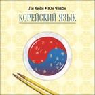 Корейский язык. Курс для самостоятельного изучения (дя начинающих). Ступень 2. МР3. Ли Киён