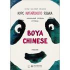 Курс китайского языка. Boya Chinese. Начальный уровень. Ступень-1. Учебник. Ли Сяоци