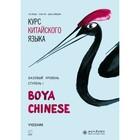 Курс китайского языка. Boya Chinese. Базовый уровень. Ступень-1. Ли Сяоци