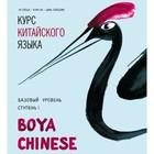 Курс китайского языка. Boya Chinese. Базовый уровень. Ступень-1. МР3. Ли Сяоци