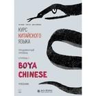 Курс китайского языка. Boya Chinese. Продвинутый уровень. Ступень-1. Ли Сяоци