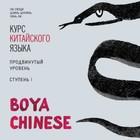 Курс китайского языка. Boya Chinese. Продвинутый уровень. Ступень-1. МР3. Ли Сяоци