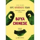 Курс китайского языка. Boya Chinese. Начальный уровень. Ступень-1. Рабочая тетрадь. Ли Сяоци