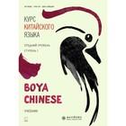 Курс китайского языка. Boya Chinese. Средний уровень. Ступень-1. Ли Сяоци