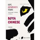 Курс китайского языка. Boya Chinese. Начальный уровень. Ступень-2. Учебник. Ли Сяоци