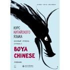 Курс китайского языка. Boya Chinese. Базовый уровень. Ступень-2. Учебник. Ли Сяоци