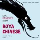 Курс китайского языка. Boya Chinese. Базовый уровень. Ступень-2. Учебник. МР3. Ли Сяоци