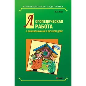 Логопедическая работа с дошкольниками в детском доме. Илюк М. А.