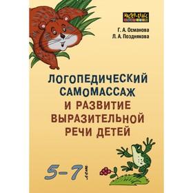 Логопедический самомассаж и развитие выразительной речи у детей 5-7 лет. Османова Г. А.