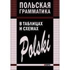 Польская грамматика в таблицах и схемах. Ермола В. И.