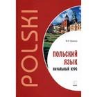 Польский язык. Начальный курс. Ермола В. И.