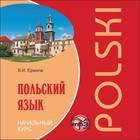 Польский язык. Начальный курс. МР3. Ермола В. И.