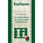 Разговорный итальянский в диалогах. Галузина С. О.