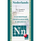 Разговорный нидерландский в диалогах. Тимофеева Е. А.