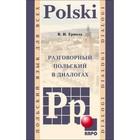 Разговорный польский в диалогах. Ермола В. И.