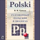 Разговорный польский в диалогах. МР3. Ермола В. И.