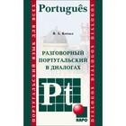 Разговорный португальский в диалогах. Копыл В. А.