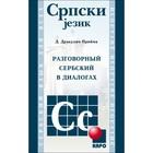 Разговорный сербский в диалогах. Дракулич-Прийма Д.
