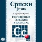 Разговорный сербский в диалогах. МР3. Дракулич-Прийма Д.