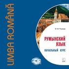 Румынский язык. Начальный курс. МР3. Рыжова М. М.