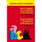 Русские пословицы и поговорки и их испанские аналоги. Киселев А. В.