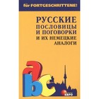 Русские пословицы и поговорки и их немецкие аналоги. Кожемяко В. С.